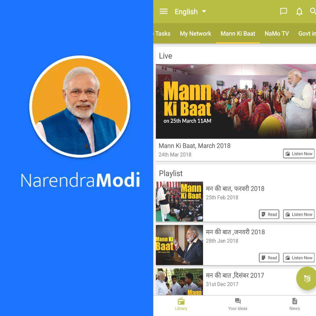 Narendra Modi app shares private data of users with American firm without consent of users | Techbilla